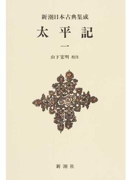 太平記 新装版 1(新潮日本古典集成)