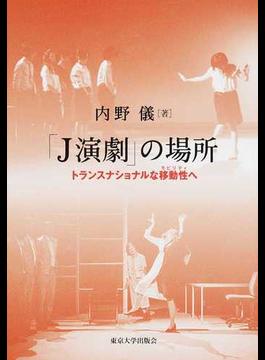 「J演劇」の場所 トランスナショナルな移動性へ