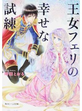 王女フェリの幸せな試練 1(角川ビーンズ文庫)