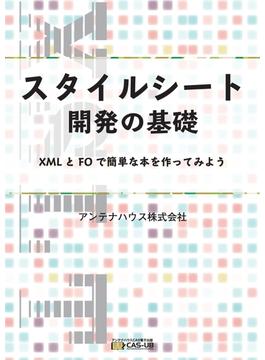 【オンデマンドブック】スタイルシート開発の基礎-XML とFO で簡単な本を作ってみよう