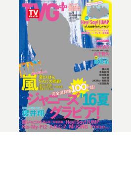 TVガイドPLUS (プラス) 2016年 8/10号 [雑誌]