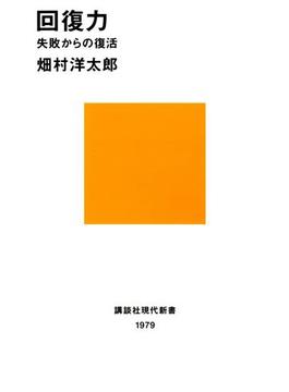 回復力 失敗からの復活(講談社現代新書)