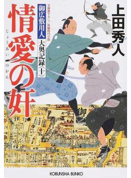 情愛の奸 文庫書下ろし/長編時代小説(光文社文庫)