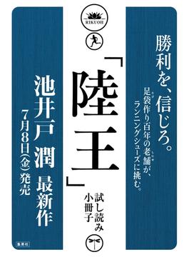 陸王 第一章試し読み(集英社文芸単行本)