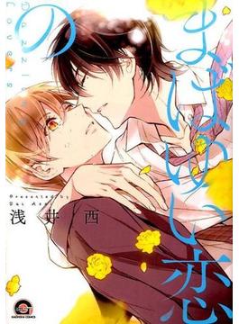 まばゆい恋の (KAIOHSHA COMICS)(GUSH COMICS)