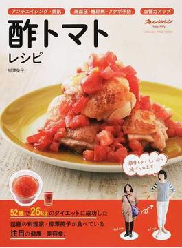 酢トマトレシピ アンチエイジング・美肌/高血圧・糖尿病・メタボ予防/血管力アップ(オレンジページムック)
