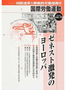 国際労働運動 国際連帯と階級的労働運動を vol.10(2016.7) ゼネスト激発のヨーロッパ
