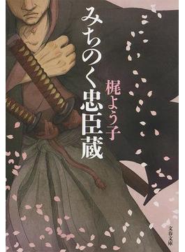 みちのく忠臣蔵(文春文庫)