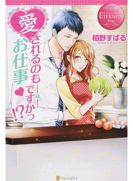 愛されるのもお仕事ですかっ!? Hana & Akira(エタニティブックス・赤)