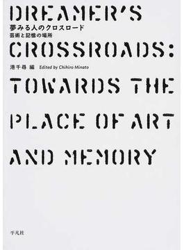 夢みる人のクロスロード 芸術と記憶の場所