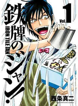 【全1-7セット】鉄牌のジャン!(近代麻雀コミックス)