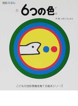 戸田デザインの美しい知育絵本 色と想像 6巻セット