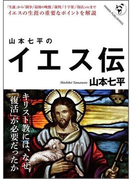 【期間限定価格】山本七平のイエス伝