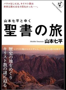 【期間限定価格】山本七平とゆく聖書の旅