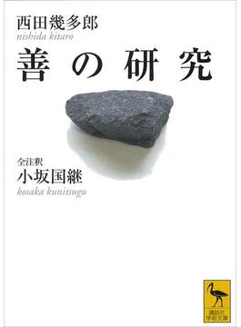 【期間限定価格】善の研究(講談社学術文庫)