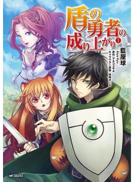 【1-5セット】盾の勇者の成り上がり(MFコミックス フラッパーシリーズ)