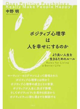 ポジティブ心理学は人を幸せにするのか より良い人生を生きるためのルール