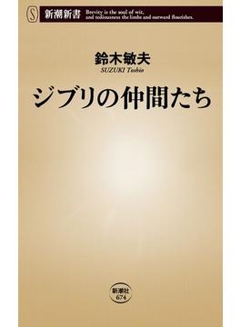 ジブリの仲間たち(新潮新書)(新潮新書)