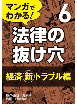 【6-10セット】マンガでわかる! 法律の抜け穴