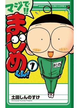 【全1-6セット】マジで!! まじめくん!