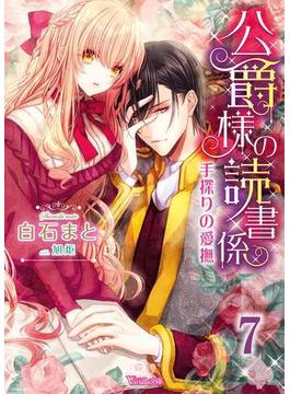 公爵様の読書係~手探りの愛撫~ 7(ヴァニラ文庫)