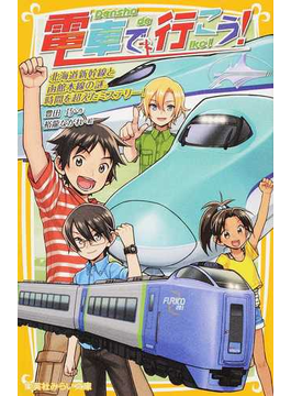 電車で行こう! 19 北海道新幹線と函館本線の謎。時間を超えたミステリー!(集英社みらい文庫)
