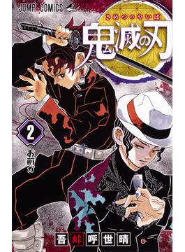 鬼滅の刃 2 (ジャンプコミックス)(ジャンプコミックス)