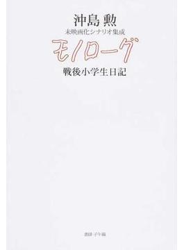 モノローグ 戦後小学生日記 沖島勲未映画化シナリオ集成
