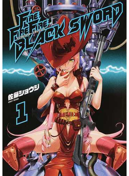 FIREFIREFIRE BLACK SWORD 2巻セット