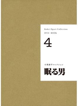 眠る男 小栗康平コレクション 4