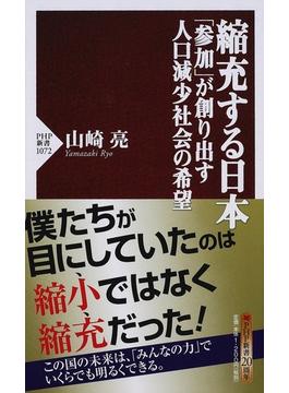 縮充する日本 「参加」が創り出す人口減少社会の希望(PHP新書)