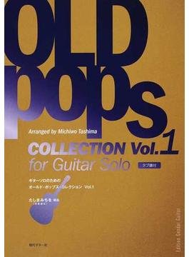 ギターソロのためのオールド・ポップス・コレクション タブ譜付 Vol.1