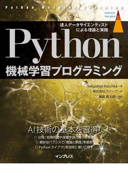 Python機械学習プログラミング 達人データサイエンティストによる理論と実践(impress top gear)