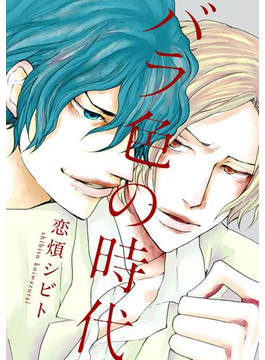 【セット商品】「バラ色の時代」シリーズセット(onBLUE comics)