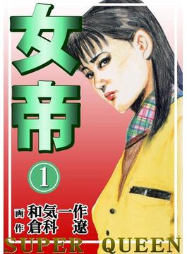 【期間限定価格】女帝 1