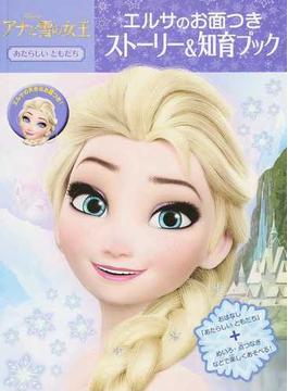 アナと雪の女王エルサのお面つきストーリー&知育ブック あたらしいともだち