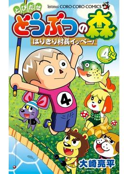 とびだせどうぶつの森はりきり村長イッペー! 4 (コロコロコミックス)(コロコロコミックス)