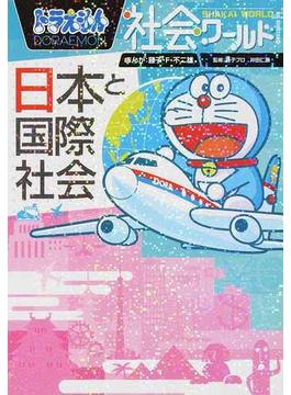 ドラえもん社会ワールド日本と国際社会