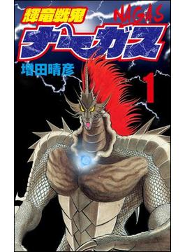 【全1-9セット】輝竜戦鬼ナーガス