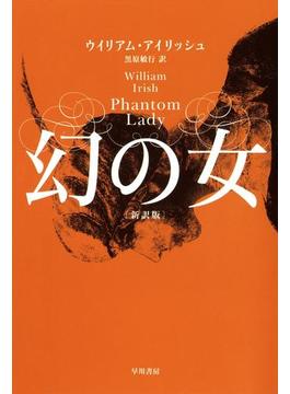 幻の女〔新訳版〕