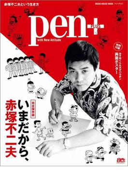 Pen+完全保存版 いまだから、赤塚不二夫(MH MOOK)