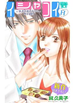 【6-10セット】Love Silky イシャコイH -医者の恋わずらい hyper-(Love Silky)