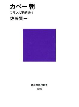 【全1-2セット】フランス王朝史(講談社現代新書)