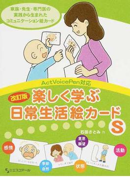 楽しく学ぶ日常生活絵カードS 改訂版