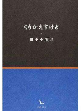 銀河叢書 11巻セット