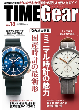 TIME Gear Vol.18