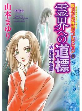 魔百合の恐怖報告コレクション 1 霊界への道標・寺尾玲子物語