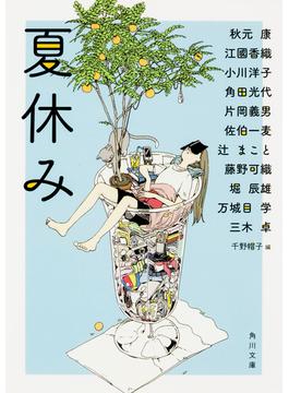 夏休み(角川文庫)