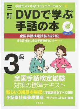 DVDで学ぶ手話の本3級 3訂