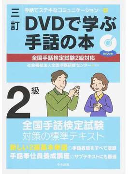 DVDで学ぶ手話の本2級 3訂